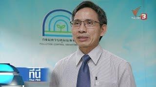 ที่นี่ Thai PBS : ข้อกังวลปัญหาฝุ่นละออง (20 ก.พ. 61)
