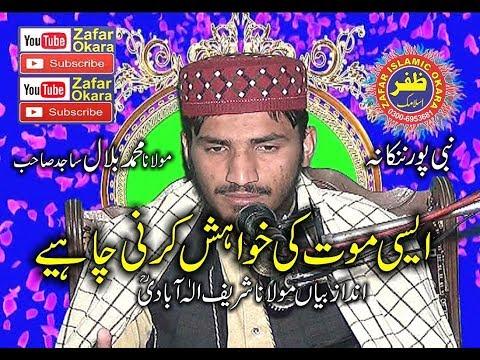 Very Nice Speech By Molana Bilal Sajid Topic Iman Wali Moat | 2018 | Zafar Okara