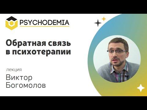 Обратная связь в психотерапии