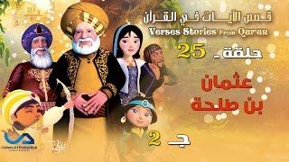Verses stories from Qur an ⎜ قصص الآيات في القرآن ⎜الحلقة 25⎜عثمان بن طلحة - ج 2