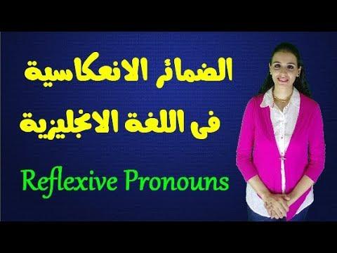 شرح الضمائر الانعكاسية فى اللغة الانجليزية Reflexive Pronouns
