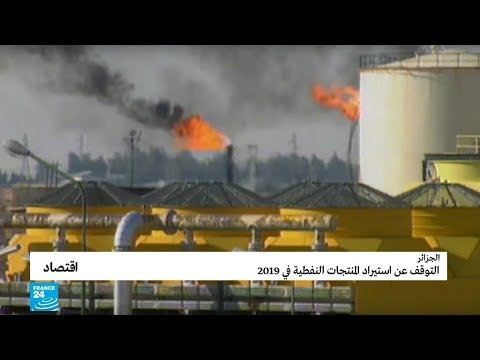 الجزائر ستوقف استيراد المنتجات النفطية في 2019  - نشر قبل 50 دقيقة