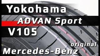 Yokohama ADVAN Sport V105 /// обзор
