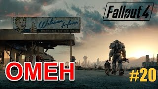 Fallout 4 - Длинная дорога в Институт - прохождение 20
