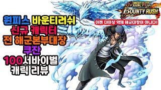 원피스 바운티러쉬 신규캐릭 전해군본부대장 쿠잔 100서…