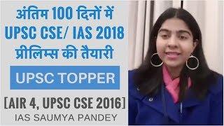 [AIR 4, UPSC CSE 2016] Saumya Pandey IAS: अंतिम 100 दिनों में UPSC CSE/ IAS 2018 प्रीलिम्स की तैयारी