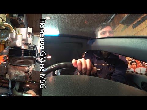 Замена насоса гидроусилителя руля Chevrolet Lacetti, плюс замена жидкости
