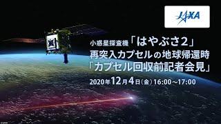 「はやぶさ2」地球帰還 記者会見【カプセル回収前】12/4(金)16:00