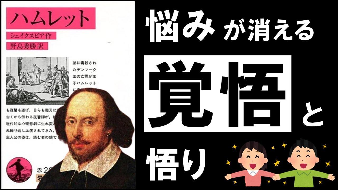 【23分解説②】ハムレット|シェイクスピア ~この演劇は暴く。あなたを苦しめる本当の敵の正体を~(後編)