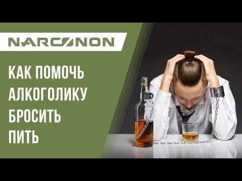 Как помочь алкоголику бросить пить. Как избавиться от алкогольной зависимости
