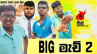 Big Match 2 | බිග් මැච් 2 - Preethi PRODUCTIONS