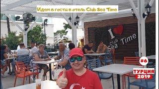 Отдых в Турции Идем в гости в отель Club Sea Time Октябрь 2019 Часть 6 я