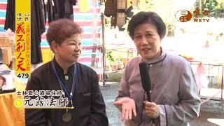 【水陸法會義工利人天479】| WXTV唯心電視台