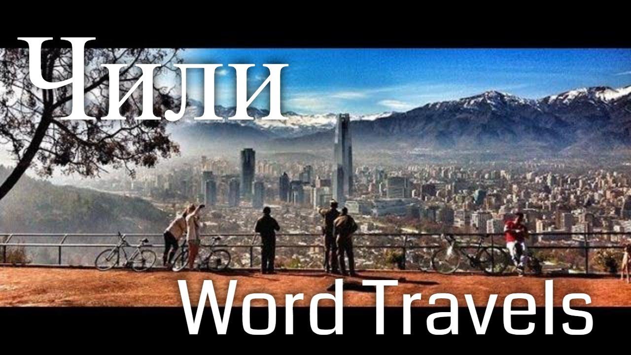 Чили / Мир в движении / Путешествия вокруг света / Chile / Word Travels Смотри на OKTV.uz