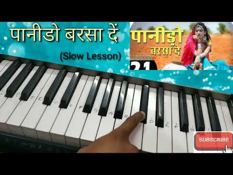Panido Barsa De Indra Dhavsi   Panido Barsade Mahara Ram Instrument  Piano  Harmonium