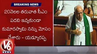 Kumaraswamy Has Cheated Me, Says BS Yeddyurappa | Karnataka Floor Test | V6 News