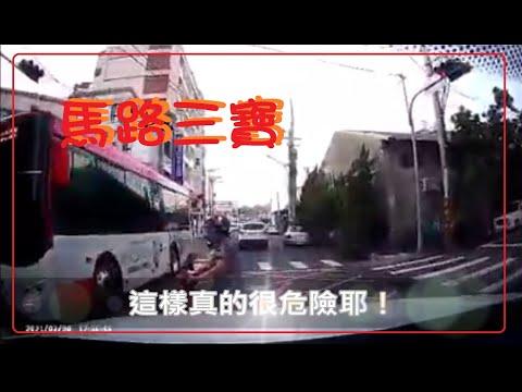 馬路三寶 阿桑!這樣過馬路很危險喔!