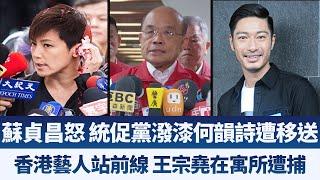 午間新聞【2019年9月30日】|新唐人亞太電視