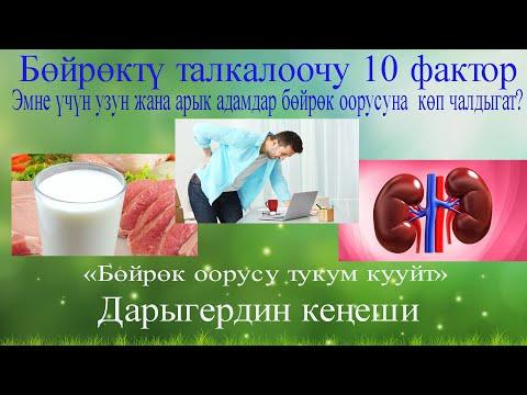 Бөйрөктү талкалоочу 10 фактор  Эмне үчүн арык жана узун адамдар бөйрөк оорусуна көп чалдыгат?