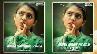 Manmathane unnai paarkiren Song 💞 manmathan movie 💞 Tamil Love Song 💞 Murali Creation