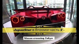 JapanStar в Японии часть 2 - Nissan Сrossing Tokyo, авто из японии (ДжапанСтар)