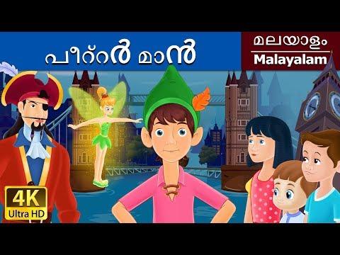 Peter Pan in Malayalam - Fairy Tales in Malayalam - Malayalam Story - 4K UHD - Malayalam Fairy Tales
