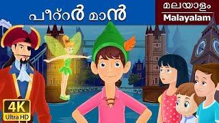 പീറ്റർ മാൻ | Peter Pan in Malayalam | Fairy Tales in Malayalam | Malayalam Fairy Tales
