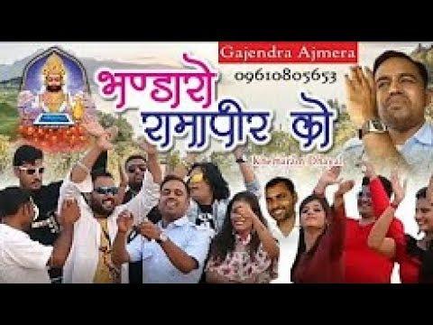 Gajendra ajmera new song 2018 भंडारो रामा पीर को New ramdev ji song 2018 जय रामा पीर की