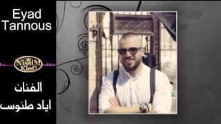 اياد طنوس الدنيا حلوة برجالا النسخة الاصلية وصلة كاملة NISSIM KING 2015