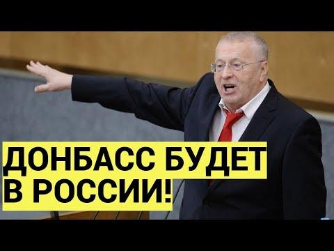 Срочно! Жириновский дал новый прогноз по Украине