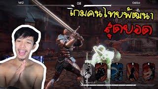 เกมคนไทยพัฒนา ขนาดนี้เลยหรอ !!!!! Invictus: Lost Soul