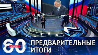 В Госдуму проходят пять политических партий. 60 минут по горячим следам от 20.09.21