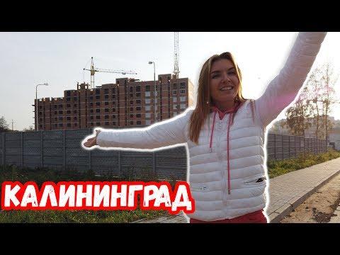 Застройка в Калининграде. Где лучше жить? Как выбрать жилье в Калининграде?
