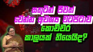 කොවිඩ් අවදානම තව කොච්චර කාලයක් තියෙයිද? | Piyum Vila |19 - 10 - 2020|Siyatha TV Thumbnail