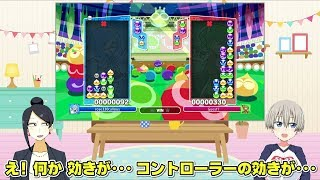 【ドラドラしゃーぷ#女子会】「ぷよぷよ」で遊ぶ!(ゲーム実況)(一)