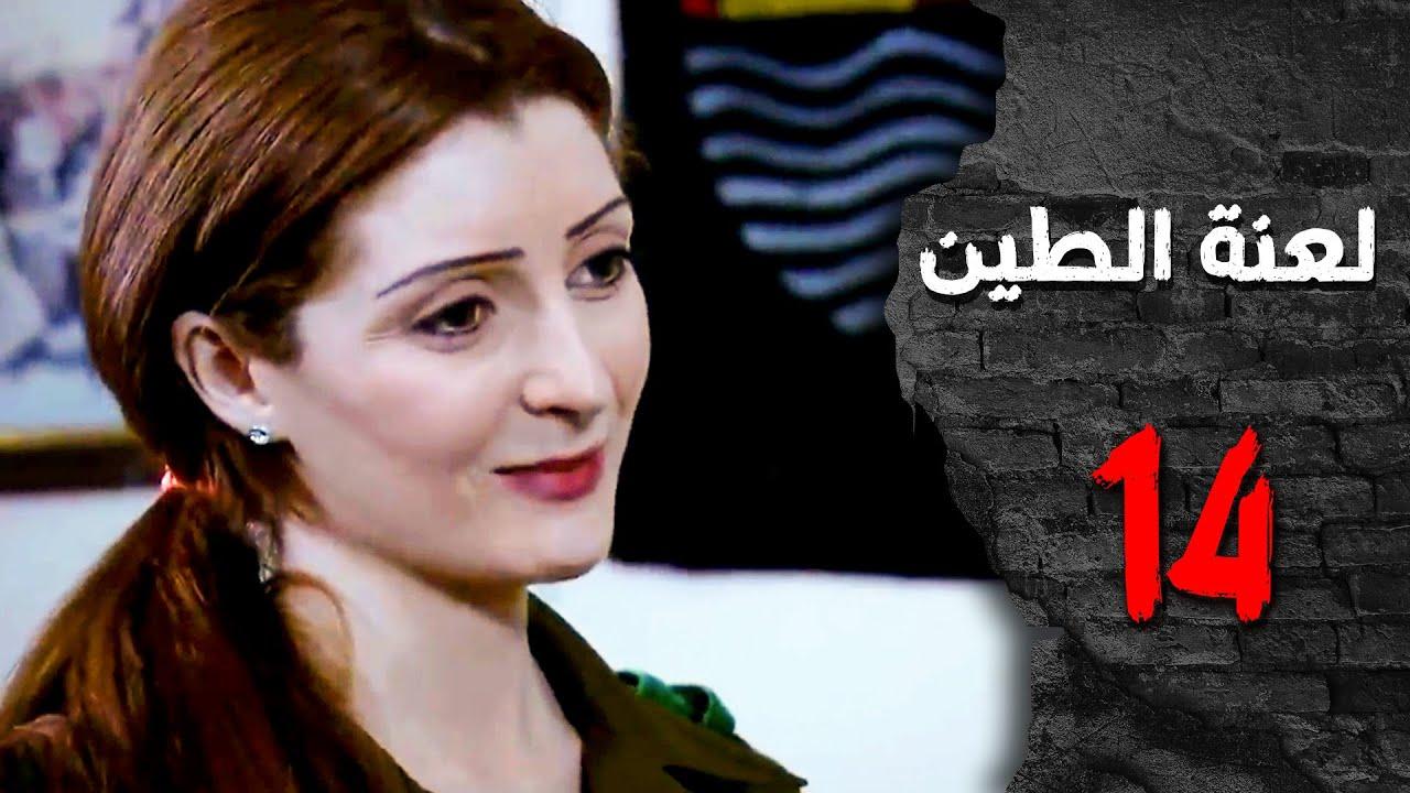 مسلسل لعنة الطين ـ الحلقة 14 الرابعة عشر كاملة HD | Laenat Altiyn