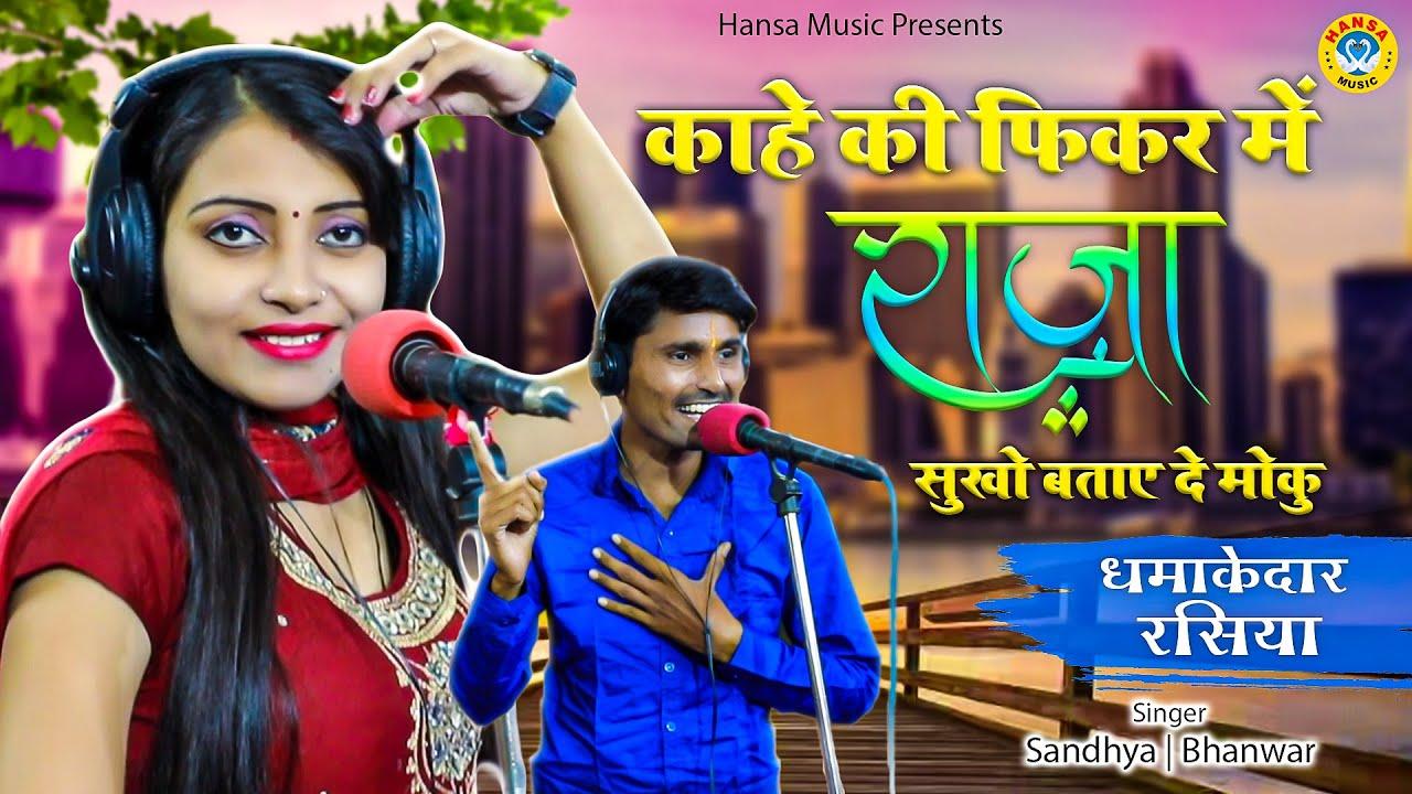 Gurjar Rasiya 2021 ~ काहे की फिकर में राजा सुखो बताए दे मोकु ~ Bhanwar Khatana | Sandhya Choudhary