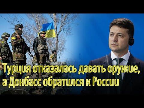 Срочно! Украина в БЕШЕНСТВЕ: Турция отказалась давать оружие, а Донбасс обратился к России