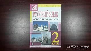 2 клас. Уроки русского языка. Пособие для учителя (до Лапшиної). Богдан