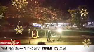 하안미소(성진우)COVER by 효군