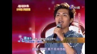 20110528 超級偶像 11.蘇怡蓁 湯漢杰 王威宇