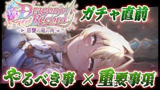 【白猫】「Dragon's Record ~恩讐の竜の角~」ガチャ直前! やるべき事×重要事項まとめ!【実況・フル字幕】