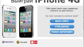 Выиграй IPhone 4G