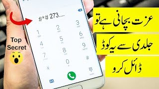 The Most incredible Hidden Secret Code For All Android Phones 2018