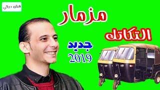 مزمار التكاتك 2019   شطه شطه   يا اوشا   تحميل mp3