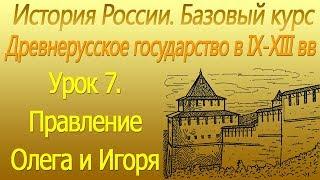 Правление Олега и Игоря. Древнерусское государство в IХ-ХIII вв. Урок 7