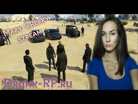первый стрим GTA 5 RP у Mary Cherry! Drunk-rp.ru