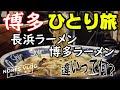 【博多ラーメン旅行一人旅】博多ラーメンと長浜ラーメンを食す。中洲の屋台もチラ見。