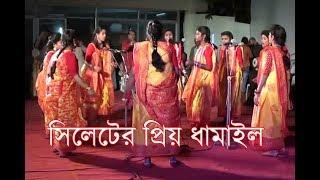 Dhamail of Sylhet 2018 /( Radharomon Datta )