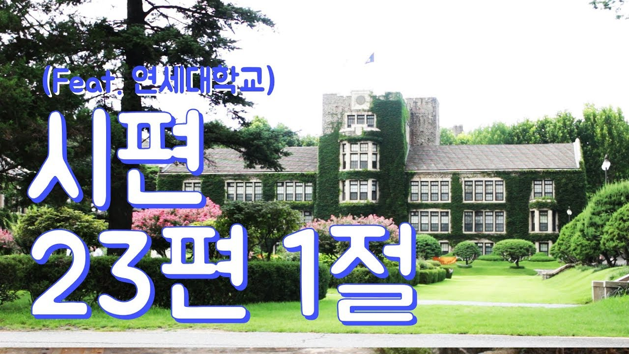 [쇼킹챈트 EP19] 시편 23편 1절(Feat.연세대학교)
